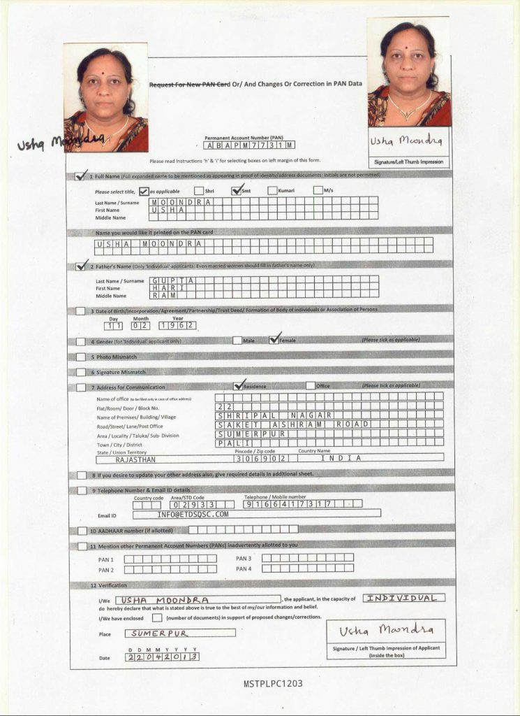 PAN Card Online Form Print Out
